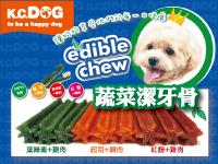 K.C.DOG蔬菜潔牙骨